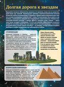 Космос. Энциклопедии с дополненной реальностью — фото, картинка — 4