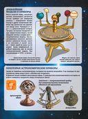 Космос. Энциклопедии с дополненной реальностью — фото, картинка — 5