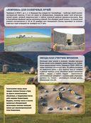 Космос. Энциклопедии с дополненной реальностью — фото, картинка — 9