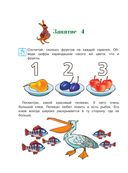 Годовой курс развивающих занятий. Для детей 4-5 лет — фото, картинка — 14