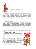 Годовой курс развивающих занятий. Для детей 4-5 лет — фото, картинка — 3