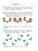 Годовой курс развивающих занятий. Для детей 4-5 лет — фото, картинка — 9
