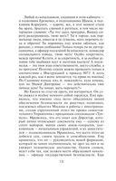 Рок-н-ролл под Кремлем. Еще один шпион (м) — фото, картинка — 10
