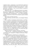 Рок-н-ролл под Кремлем. Еще один шпион (м) — фото, картинка — 11