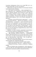 Рок-н-ролл под Кремлем. Еще один шпион (м) — фото, картинка — 12