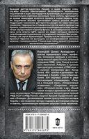 Рок-н-ролл под Кремлем. Еще один шпион (м) — фото, картинка — 16
