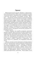 Рок-н-ролл под Кремлем. Еще один шпион (м) — фото, картинка — 3