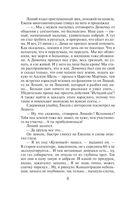 Рок-н-ролл под Кремлем. Еще один шпион (м) — фото, картинка — 8