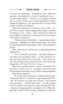 Чертов дом в Останкино — фото, картинка — 11