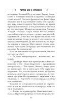 Чертов дом в Останкино — фото, картинка — 12