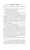Чертов дом в Останкино — фото, картинка — 14