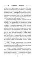 Чертов дом в Останкино — фото, картинка — 10