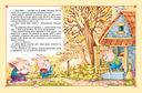 Большая книга сказок для малышей — фото, картинка — 2