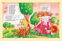 Большая книга сказок для малышей — фото, картинка — 1