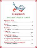 Большая книга сказок для малышей — фото, картинка — 3