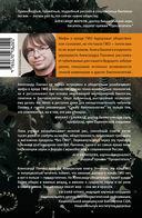 Сумма биотехнологии. Руководство по борьбе с мифами о генетической модификации растений, животных и людей — фото, картинка — 15