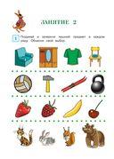 Развиваю логическое мышление. Для одарённых детей 5-6 лет — фото, картинка — 8