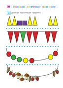 Развиваю логическое мышление. Для одарённых детей 5-6 лет — фото, картинка — 10