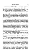 Руны, Таро, астрология. Анализ личности и прогноз событий — фото, картинка — 12