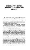 Руны, Таро, астрология. Анализ личности и прогноз событий — фото, картинка — 14