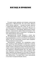 Руны, Таро, астрология. Анализ личности и прогноз событий — фото, картинка — 9