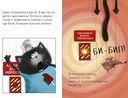 Котёнок Шмяк на фабрике мороженого — фото, картинка — 2