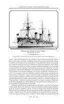 Военно-теоретические труды — фото, картинка — 10