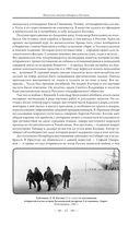 Военно-теоретические труды — фото, картинка — 11