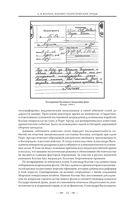 Военно-теоретические труды — фото, картинка — 12