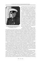 Военно-теоретические труды — фото, картинка — 14