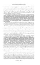 Военно-теоретические труды — фото, картинка — 15