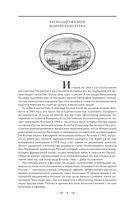 Военно-теоретические труды — фото, картинка — 8