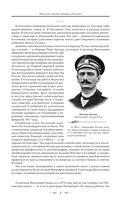 Военно-теоретические труды — фото, картинка — 9