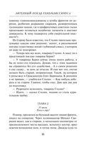 Литерный поезд генералиссимуса — фото, картинка — 12