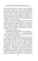 Литерный поезд генералиссимуса — фото, картинка — 14