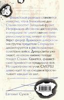 Литерный поезд генералиссимуса — фото, картинка — 15