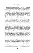 Литерный поезд генералиссимуса — фото, картинка — 7