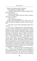 Литерный поезд генералиссимуса — фото, картинка — 9