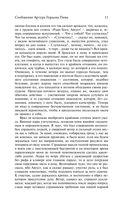 Миры Артура Гордона Пима — фото, картинка — 11