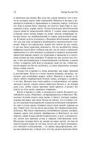 Миры Артура Гордона Пима — фото, картинка — 12