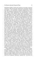 Миры Артура Гордона Пима — фото, картинка — 13