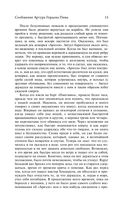 Миры Артура Гордона Пима — фото, картинка — 15