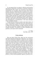Миры Артура Гордона Пима — фото, картинка — 8