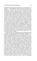 Миры Артура Гордона Пима — фото, картинка — 9