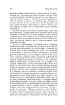 Миры Артура Гордона Пима — фото, картинка — 10