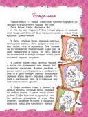 Трикси-Фикси и заколдованный портрет — фото, картинка — 3