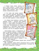 Трикси-Фикси и заколдованный портрет — фото, картинка — 5