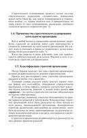 Стратегия организации торговли — фото, картинка — 13