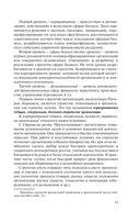 Стратегия организации торговли — фото, картинка — 15