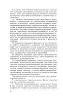 Стратегия организации торговли — фото, картинка — 16
